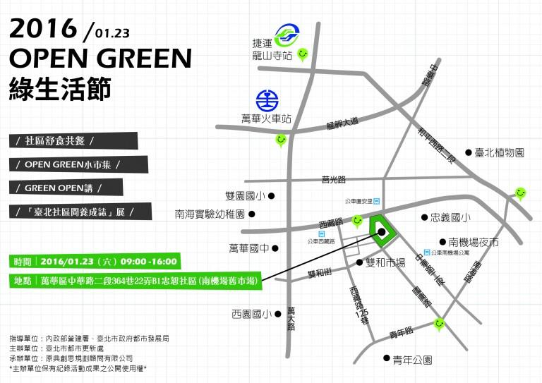 文字中圖-Open-Green-Taipei-Village-03-768x543